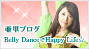 亜里のBelly DanceでHappy Life☆
